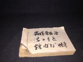 """1961年中国人民银行乐清县支行辖内处所往来""""来户""""账单 翁垟营业所 一册200张左右."""