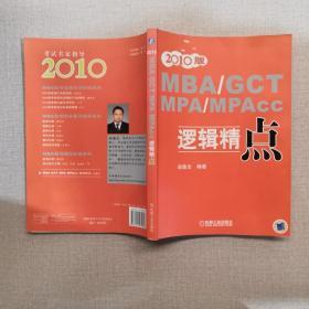 2010MBA GCT MPA MPAcc逻辑精点