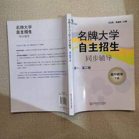 名牌大学自主招生同步辅导:高中数学(下册 高一、高二版)