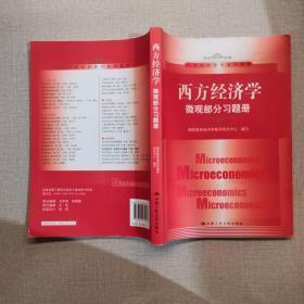 西方经济学·微观部分习题册
