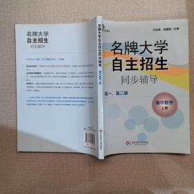 名牌大学自主招生同步辅导:高中数学(上册)(高1、高2版)