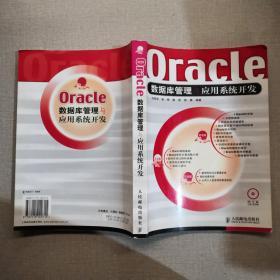 Oracle数据库管理与应用系统开发