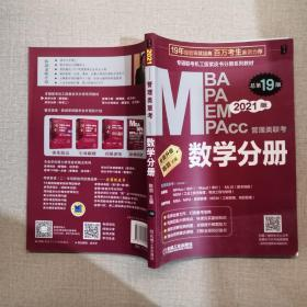 2021MBA、MPA、MPAcc、MEM管理类联考数学分册第19版(专硕联考机工版紫皮书