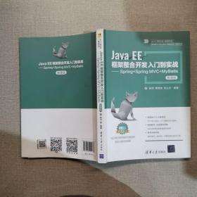 Java EE框架整合开发入门到实战——Spring+Spring MVC+MyBatis(微课版)