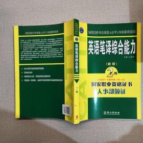 英语笔译综合能力2级新版