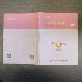 粉笔公考2020国省考公务员考试决战申论100题中册