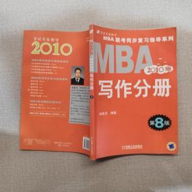 2010MBA联考复习指导系列:写作分册(第8版)