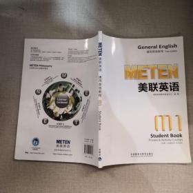 美联英语通用英语教程. M1