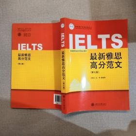 最新雅思高分范文第七版