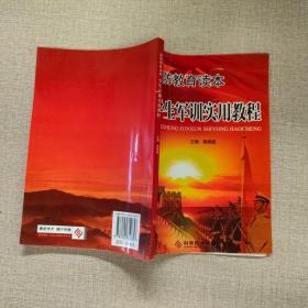 国防教育读本