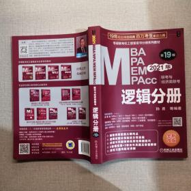 机工版2021MBA、MPA、MEM、MPAcc联考与经济类联考逻辑分册第19版