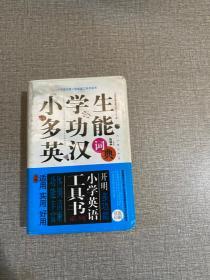 开明多功能小学英语工具书系列:小学生多功能英汉词典(双色精编版)
