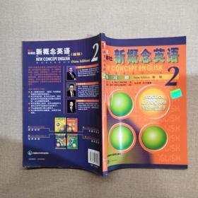 新概念英语练习册2 (新版)