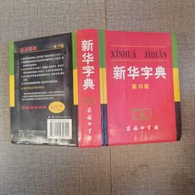 新华字典(第10版)