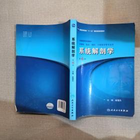 系统解剖学(六版/十一五规划)