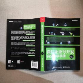 微信企业号开发完全自学手册