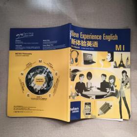 新体验英语.M1
