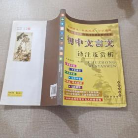 68所名校图书 2016人教课标版 初中文言文译注及赏析 配2016年新版教材