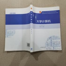 大学计算机/教育部大学计算机课程改革项目规划教材