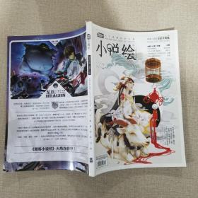 漫客小说绘2015.05 VOL.123