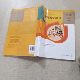 义务教育教科书教师教学用书. 英语. PEP. 三年级.下册                    .