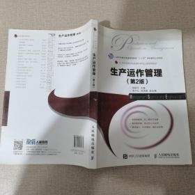 生产运作管理(第2版)