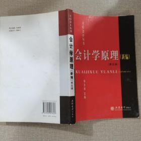 会计学原理(新编 第5版)