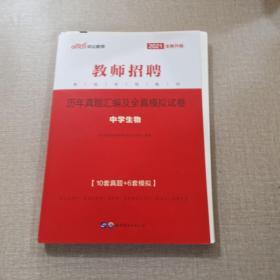 中公版·2021教师招聘考试专用教材:历年真题汇编及全真模拟试卷中学生物(新版)