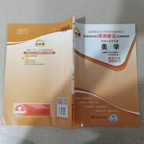 高等教育自学考试 考纲解读 与全真模拟演练.汉语言文学专业 美学