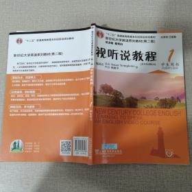 视听说教程(1 学生用书 第2版 附光盘)/新世纪大学英语系列教材