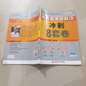 肖秀荣2021考研政治冲刺8套卷                      .