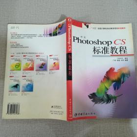 中文Photoshop CS 标准教程