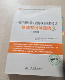 一级注册结构工程师执业资格考试:基础考试试题集(第七版)