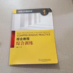 综合教程:综合训练1(全新版 大学进阶英语)