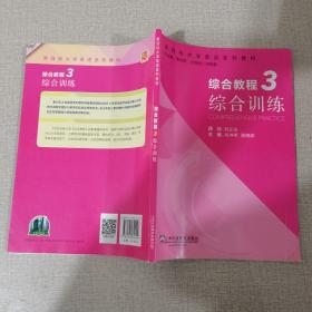 综合教程(3 综合训练)/新目标大学英语系列教材.