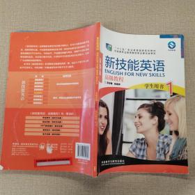 """新技能英语高级教程(学生用书1 智慧版 附光盘)/""""十二五""""职业教育国家规划教材"""