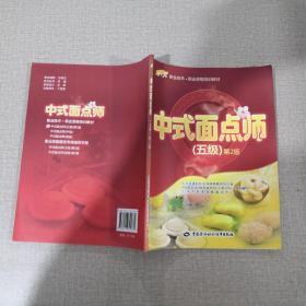 1+X职业技术职业资格培训教材:中式面点师(5级)(第2版)