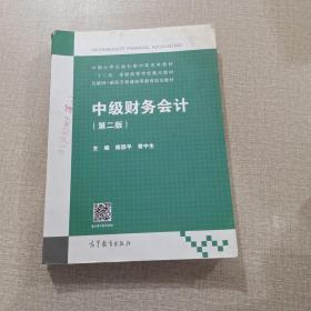 中级财务会计(第二版) .