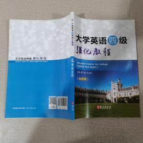 大学英语四级强化教程