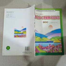 河南省义务教育地方课程读本 省情 礼仪 心理健康 综合知识 六年级.
