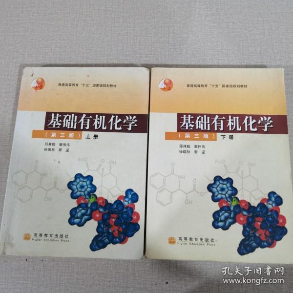 基础有机化学(第三版)下册:普通高等教育十五国家级规划教材