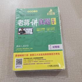 mba联考教材2020考研英语(二)老蒋讲真题第2季试卷版第11版