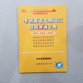 考研英语大纲词汇  超级背诵宝典
