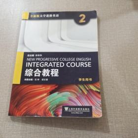 综合教程(2)学生用书/全新版大学进阶英语               .