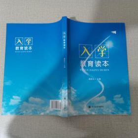 入学教育读本
