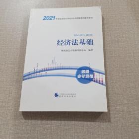 2021经济法基础