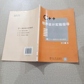 C++程序设计实验指导
