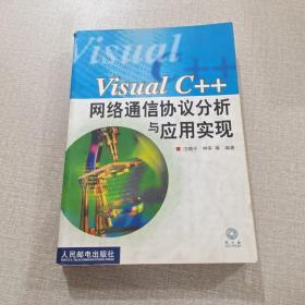 Visual C++网络通信协议分析与应用实现