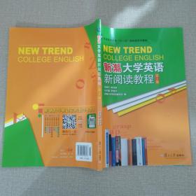 新潮大学英语新阅读教程 第2册
