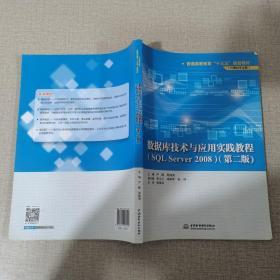 数据库技术与应用实践教程 : SQL Server 2008(第二版)